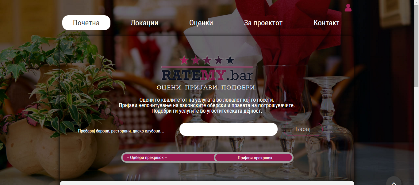 14.03.2016_Rate My Bar is a web application implemented by ZIP Institute in cooperation with Metamorphosis and Open Knowledge.